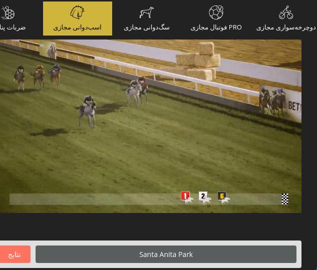 شرط بندی اسب دوانی مجازی