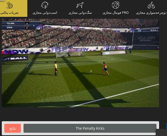 شرطبندی ضربات فوتبال مجازی