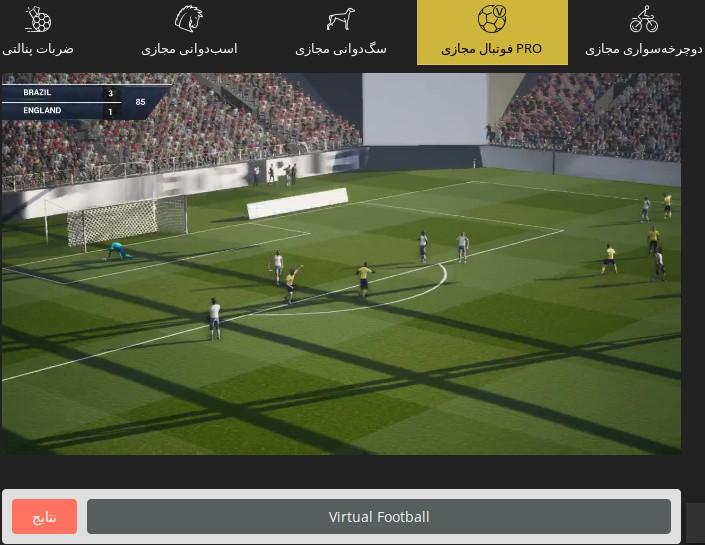 شرطبندی فوتبال مجازی