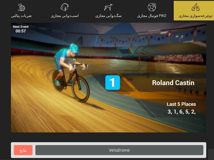 شرط بندی دوچرخه سواری مجازی