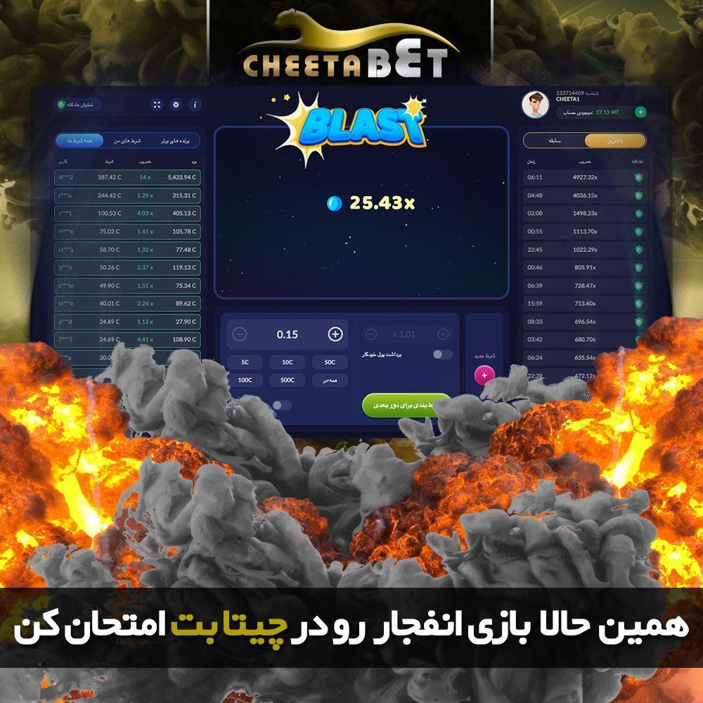 تنوع بازی های چیتابت - بازی انفجار چیتا بت